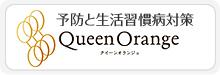 予防と生活習慣病対策 メディカルフィットネス Queen Orange